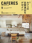 CAFERES 2018年 09月号 [雑誌]