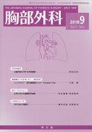 胸部外科 2018年 09月号 [雑誌]