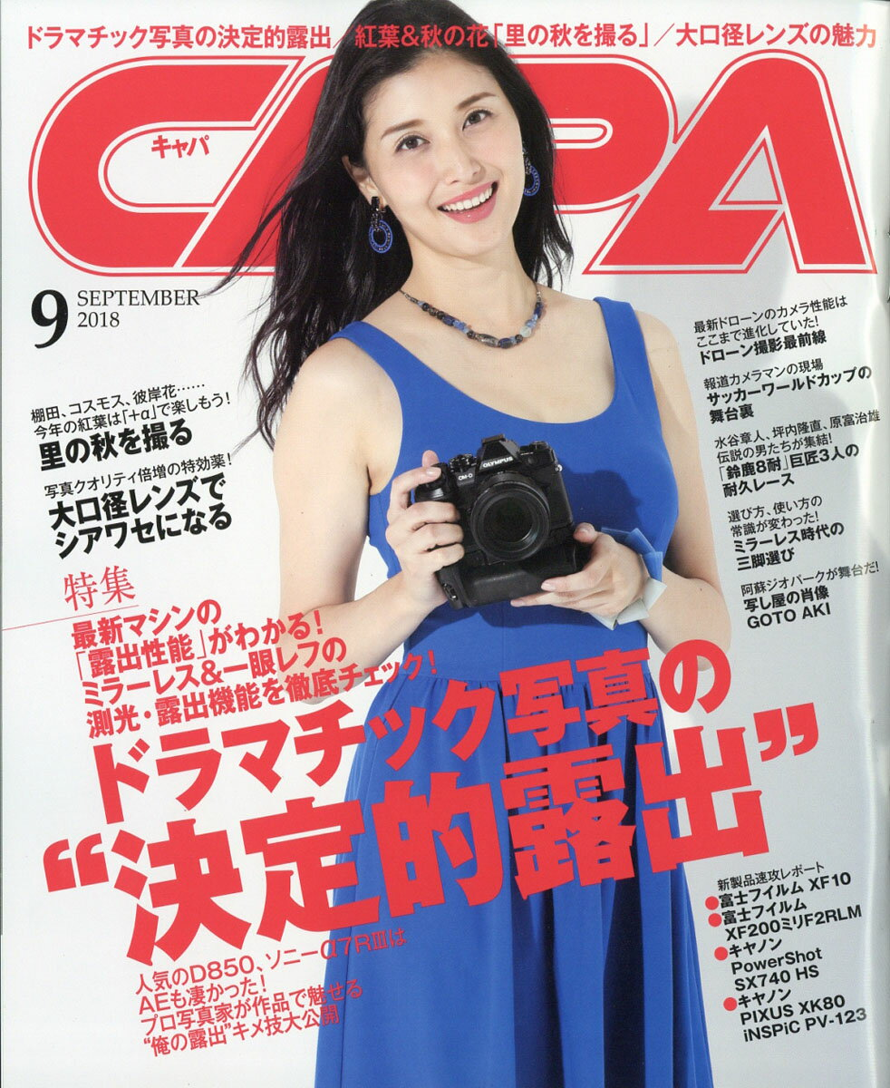 CAPA (キャパ) 2018年 09月号 [雑誌]