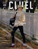 CLUEL(クルーエル) 2018年 09月号 [雑誌]