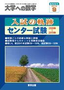 大学への数学増刊 入試の軌跡/センター試験 2018年 09月号 [雑誌]