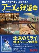 アニメと鉄道2018 2018年 09月号 [雑誌]