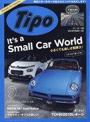 Tipo (ティーポ) 2018年 09月号 [雑誌]