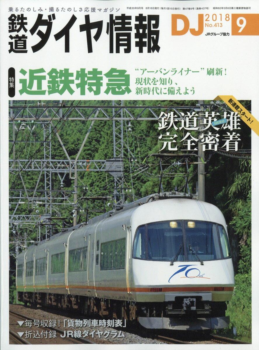 鉄道ダイヤ情報 2018年 09月号 [雑誌]
