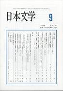 日本文学 2018年 09月号 [雑誌]
