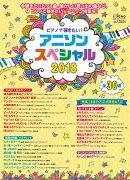 月刊ピアノ 2018年9月号増刊 ピアノで弾きたい!アニソン・スペシャル2018
