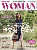 PRESIDENT WOMAN(プレジデント ウーマン) 2018年 09月号 [雑誌]