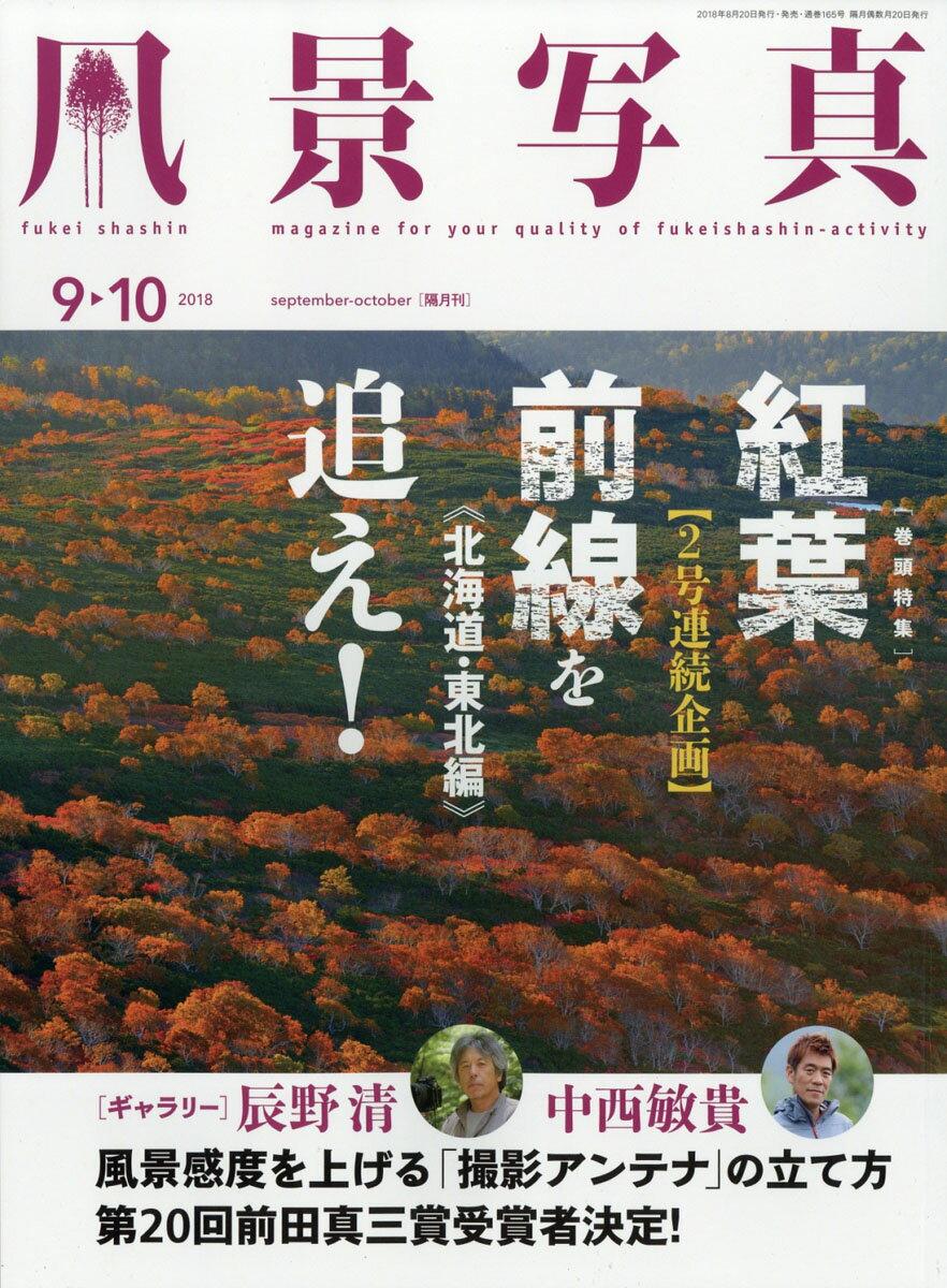 風景写真 2018年 09月号 [雑誌]