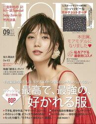 MORE (モア) 2018年 09月号 [雑誌]