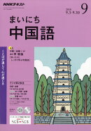 NHK ラジオ まいにち中国語 2018年 09月号 [雑誌]