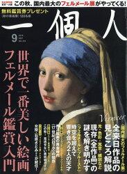 一個人 (いっこじん) 2018年 09月号 [雑誌]