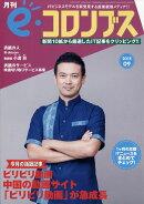 e・コロンブス 2018年 09月号 [雑誌]