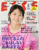 ESSE (エッセ) 2018年 09月号 [雑誌]