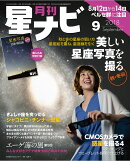月刊 星ナビ 2018年 09月号 [雑誌]