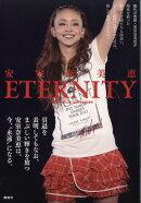安室奈美恵フォトレポート ETERNITY(エタニティ) 2018年 09月号 [雑誌]