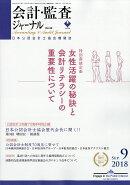 会計監査ジャーナル 2018年 09月号 [雑誌]