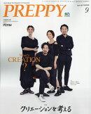 PREPPY (プレッピー) 2018年 09月号 [雑誌]