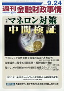 週刊 金融財政事情 2018年 9/24号 [雑誌]