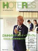 週刊 HOTERES (ホテレス) 2018年 9/28号 [雑誌]