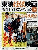 隔週刊 東映任侠映画傑作DVDコレクション 2018年 9/11号 [雑誌]