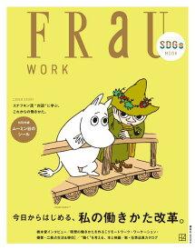 FRaU SDGs MOOK WORK 今日からはじめる、私の働きかた改革。 (講談社 MOOK) [ 講談社 ]
