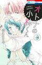 オトナの小林くん 3 (花とゆめコミックス) [ 森生まさみ ]