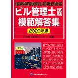 ビル管理士試験模範解答集(2020年版)