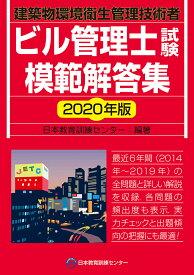 ビル管理士試験模範解答集 2020年版 [ 日本教育訓練センター ]