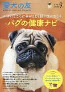 愛犬の友 2018年 09月号 [雑誌]