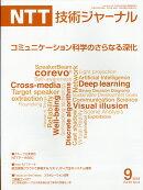 NTT技術ジャーナル 2018年 09月号 [雑誌]
