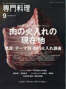 月刊 専門料理 2018年 09月号 [雑誌]
