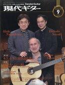 現代ギター 2018年 09月号 [雑誌]