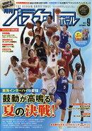 月刊 バスケットボール 2018年 09月号 [雑誌]
