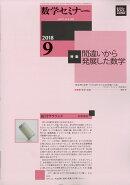 数学セミナー 2018年 09月号 [雑誌]