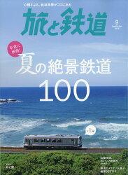 旅と鉄道 2018年 09月号 [雑誌]