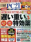 日経 PC 21 (ピーシーニジュウイチ) 2018年 09月号 [雑誌]