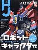Hobby JAPAN (ホビージャパン) 2018年 09月号 [雑誌]