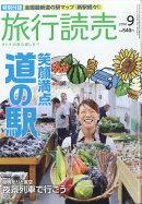 旅行読売 2018年 09月号 [雑誌]
