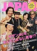 ROCKIN'ON JAPAN (ロッキング・オン・ジャパン) 2018年 09月号 [雑誌]