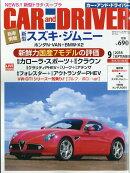 CAR and DRIVER (カー・アンド・ドライバー) 2018年 09月号 [雑誌]