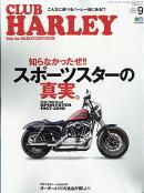 CLUB HARLEY (クラブ ハーレー) 2018年 09月号 [雑誌]