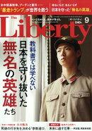 The Liberty (ザ・リバティ) 2018年 09月号 [雑誌]