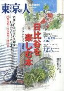 東京人増刊 日比谷を楽しむ本 2018年 09月号 [雑誌]
