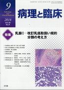 病理と臨床 2018年 09月号 [雑誌]