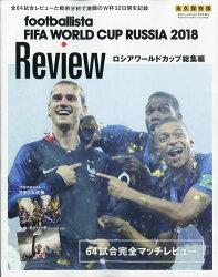 footballista 2018 RUSSIA WORLD CUP 総集編 2018年 09月号 [雑誌]