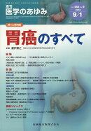 医学のあゆみ 2018年 9/1号 [雑誌]