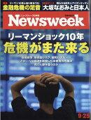Newsweek (ニューズウィーク日本版) 2018年 9/25号 [雑誌]
