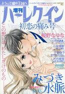 増刊 ハーレクイン 初恋の痛み号 2018年 9/15号 [雑誌]