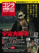 隔週刊 ゴジラ全映画DVDコレクターズBOX (ボックス) 2018年 9/4号 [雑誌]
