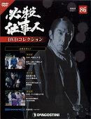 隔週刊 必殺仕事人DVDコレクション 2018年 9/11号 [雑誌]